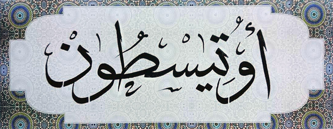 AUTISTAN written in Arabic calligraphy